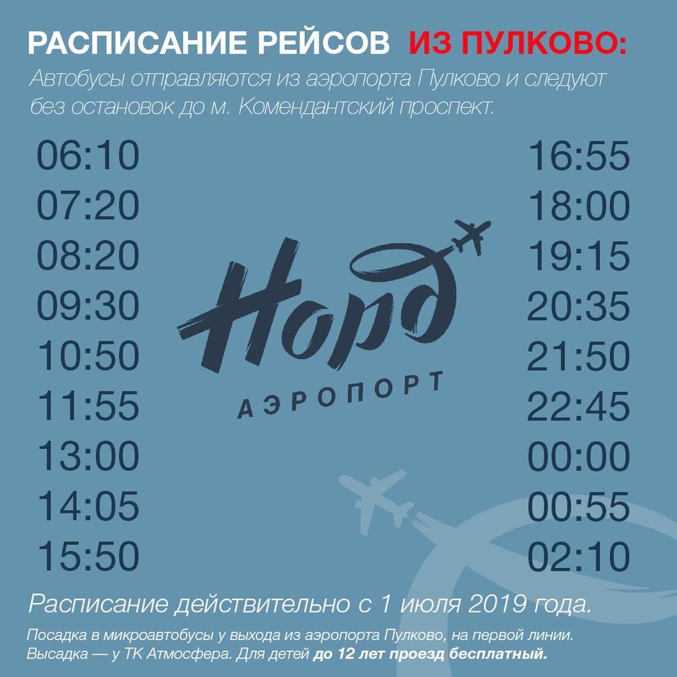 Расписание автобусов из Пулково