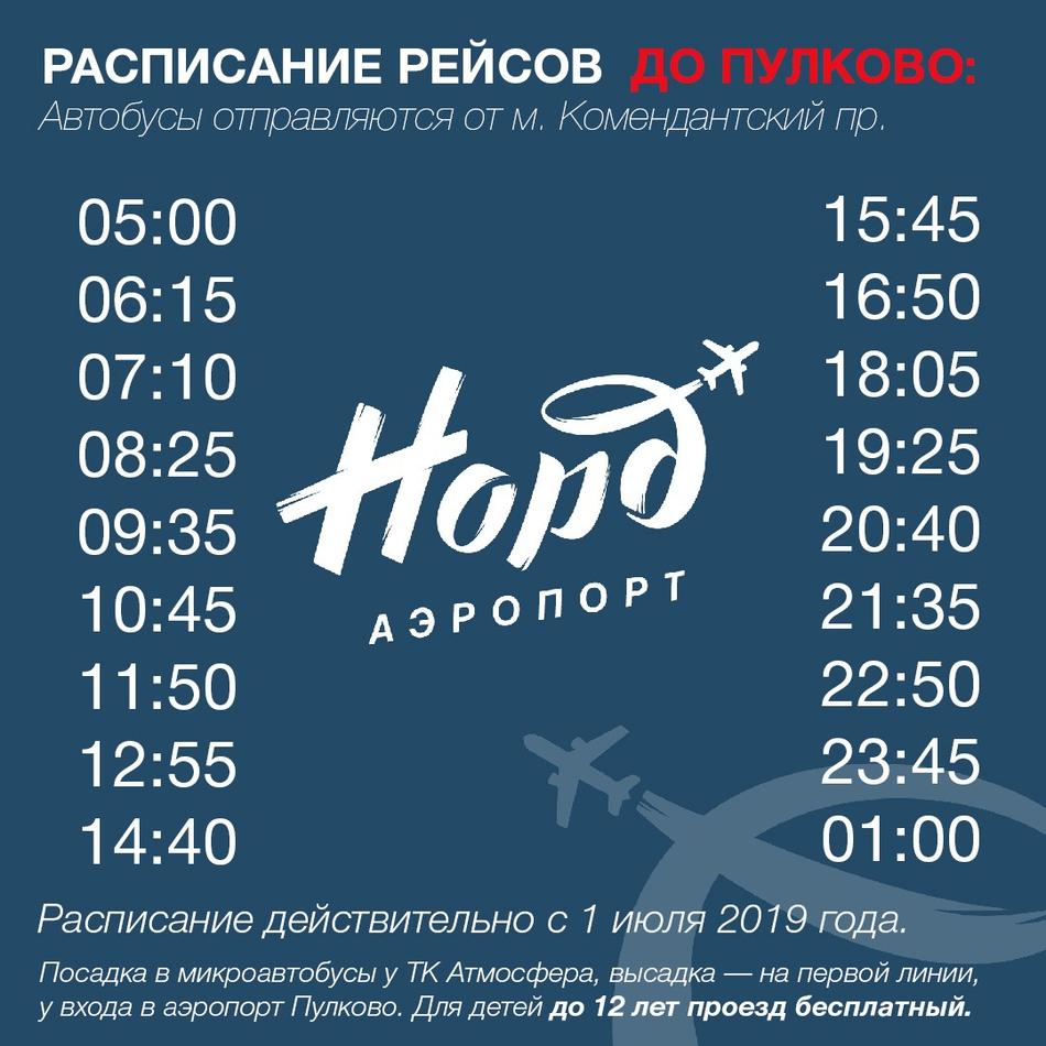 Расписание автобусов до Пулково от Комендантского проспекта